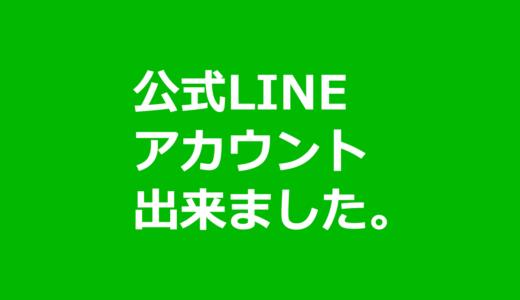 こども発達LABO.の「公式LINEアカウント」を友達に追加しよう!