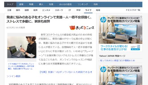 【取材記事掲載】代表西村千織のオンラインレッスンの取材記事が、YAHOO!ニュース他に掲載されました!