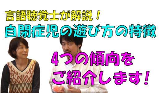 【YouTube動画更新】【言語聴覚士が教える】自閉症児の特徴的な遊び方4つ