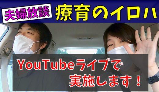 【お知らせ】YouTubeライブを行います!テーマは「療育のイロハ」