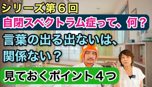 【こども発達LABO.】の新しい動画を公開しました!今回は自閉症スペクトラムって何?シリーズ第6弾です!